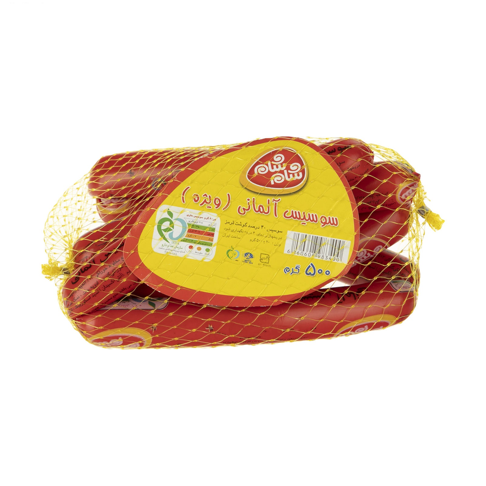 سوسیس آلمانی40%گوشت500گ شام شام
