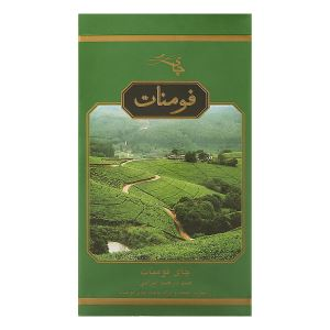 چای سیاه طبیعی فومنات جعبه مقوایی(سبز)450گرمی