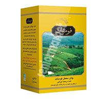 چای ممتاز معطر 450 گرمی فومنات